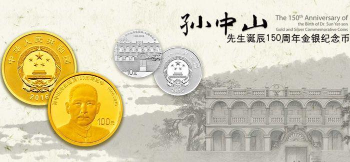 孙中山150周年金币银币纪念币回收价格稳定8千元