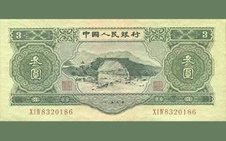 人民币收藏中最值钱的纸币你见过吗?