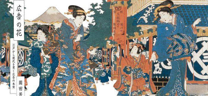 东京广告博物馆  一小时看完日本广告史