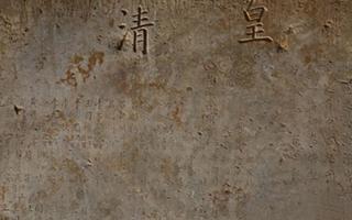 """千年古汉宫遗址又有发现 """"皇清""""碑文清晰可见"""