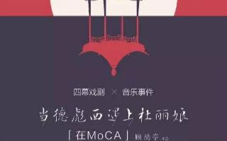"""MoCA 2017首展""""聚场——转媒体艺术展"""""""