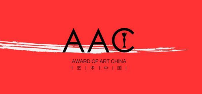 中国五大最具影响力的艺术奖项