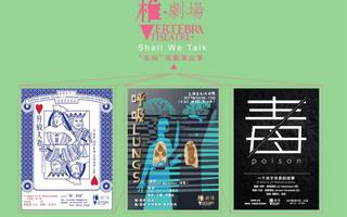 椎·剧场「Shall We Talk」演出季正式发布!