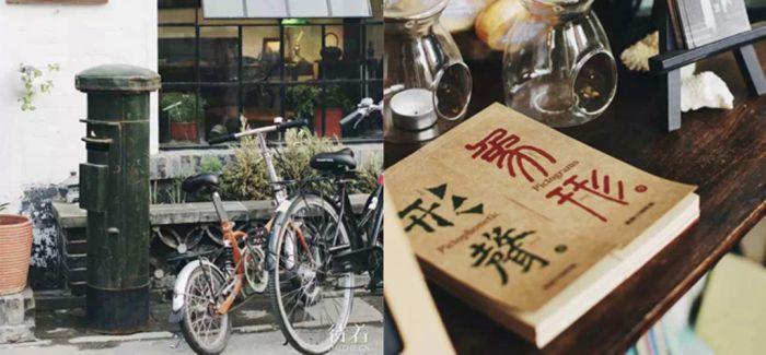 台湾老板娘于北京南锣鼓巷开设 繁体字咖啡馆
