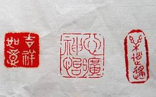 从汉字历史的沧桑变化中 探访篆刻艺术的抽象美