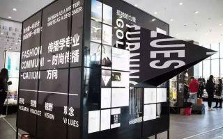 北服时装周 | 2017《北京艺术毕业季》直击现场