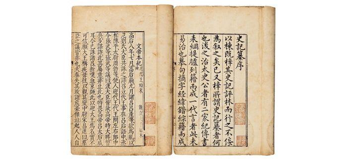 台北国际书展首拍珍本《史记纂》拍出全场第一高价