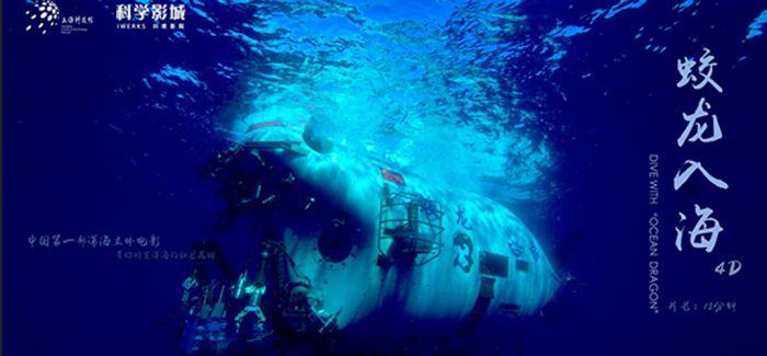 中国首部深海立体电影《蛟龙入海》呈现深海影像