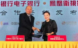 中国光大银行携手凤凰领客  共创艺术金融新业态