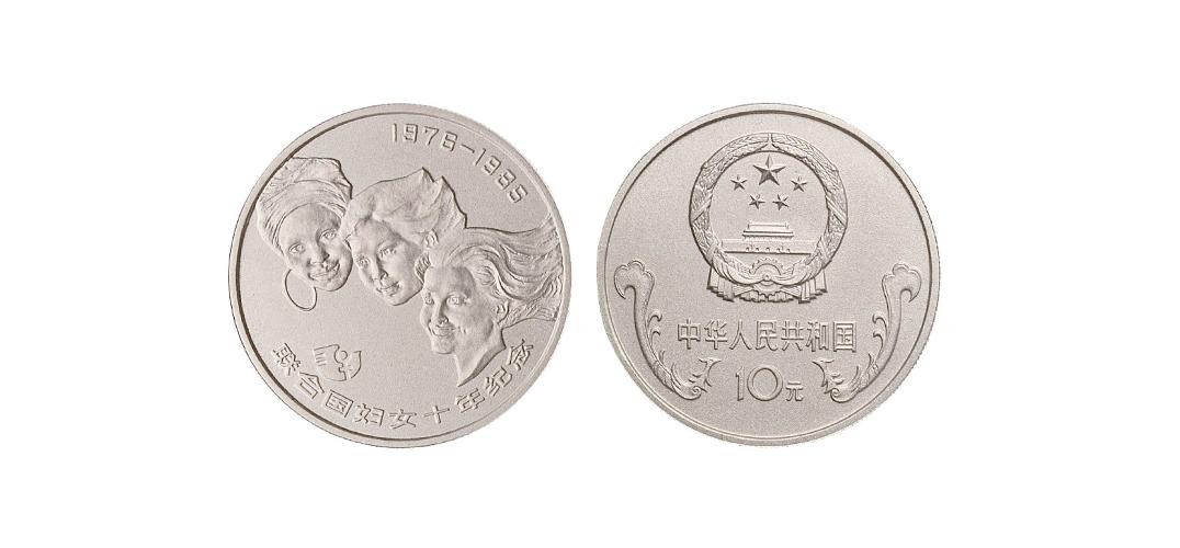 """特殊的""""联合国妇女十年纪念银币"""""""