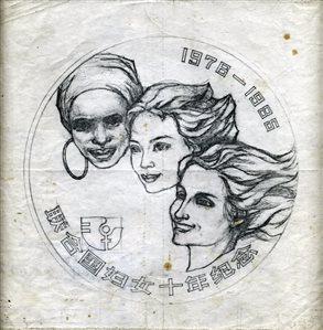 "C:\Documents and Settings\Administrator\桌面\听罗永辉讲关于""联合国妇女十年纪念银币""的幕后故事\听罗永辉讲关于""联合国妇女十年纪念银币""的幕后故事\妇女10年设计稿.jpg"