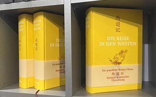 《西游记》德文版译者获莱比锡书展奖