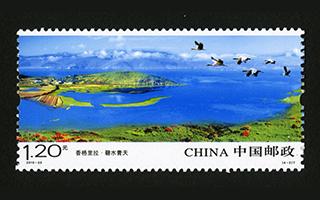 邮票上的香格里拉