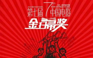 """""""金扫帚奖""""创办人程青松:给中国电影打扫卫生"""