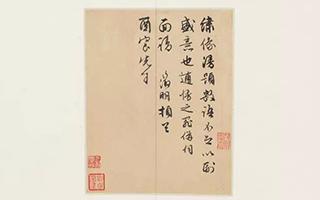 中国嘉德拍卖:可赏可读的《明人尺牍》册