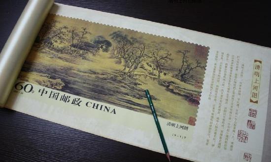 清明上河图邮票