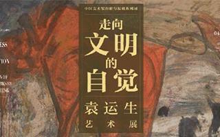 袁运生:文化没有全球化 要和西方美术教育思想决裂