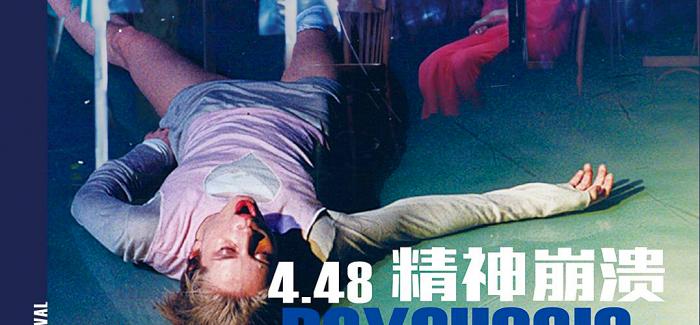 第七届林兆华邀请展—— 透过精神危难刺破人生