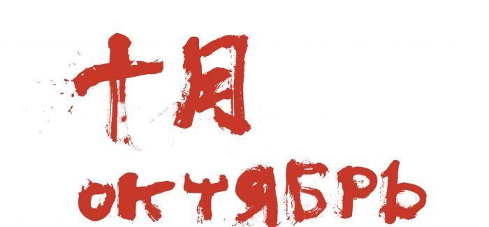 《蔡国强:十月》亮相普希金国家艺术博物馆