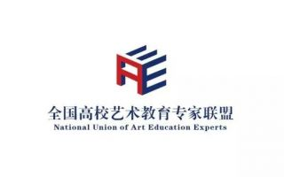 """北京各大艺术院校联合发起""""全国高校艺术教育专家联盟"""""""