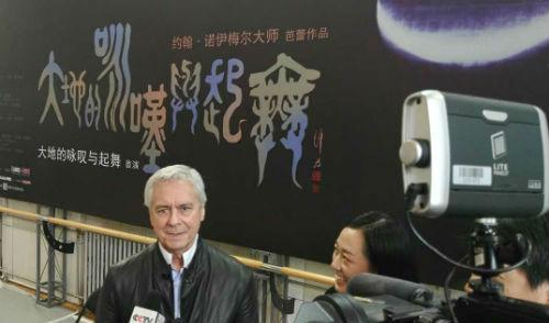 芭蕾编导、德国汉堡芭蕾舞团艺术总监约翰·诺伊梅尔接受媒体采访。<a target='_blank' href='http://www.chinanews.com/' >中新网</a>记者 宋宇晟 摄