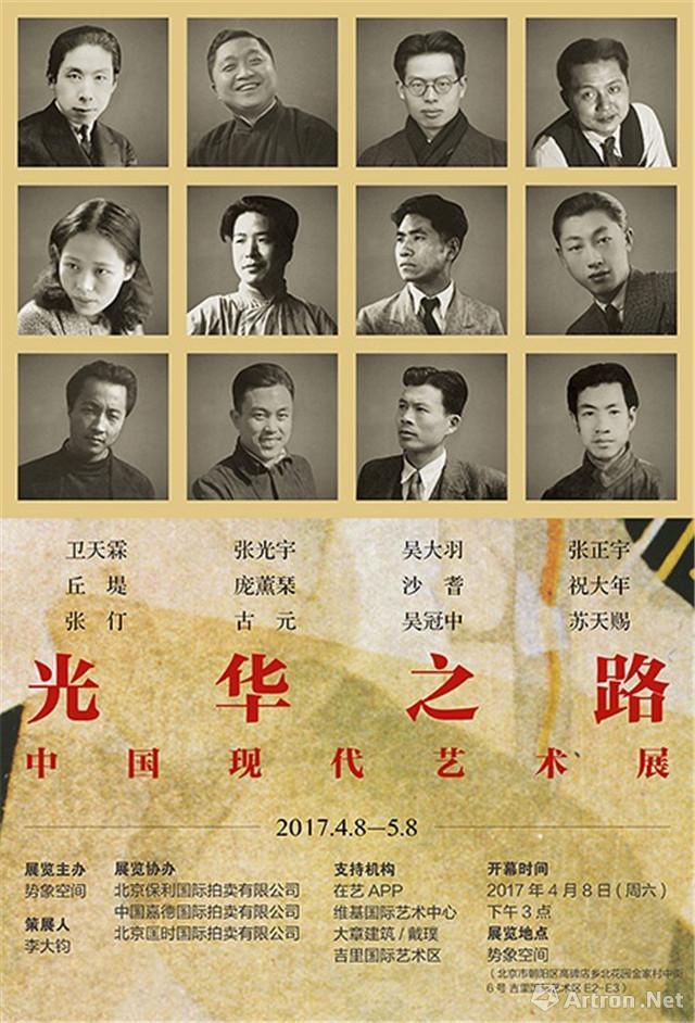 戏曲名人画 招贴画-海报-张光宇 吴大羽 张正宇等12位艺术名家百件作品合展