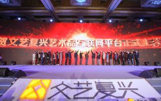 文艺复兴电商平台盛大上线 国画巨擘崔自默亲赴钓鱼台佳作献礼