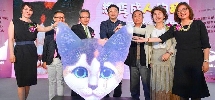日本家庭音乐剧《想变成人的猫》中文版全国巡演启动