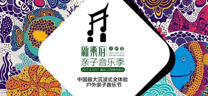 新乐府小私塾音乐季六月瓜洲开启 沉浸式体验户外亲子音乐节