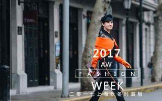 零距离时尚盛会,挖掘新时尚美学 :与形象力一起走进上海时装周