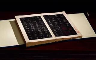 中国嘉德春拍:书圣高致