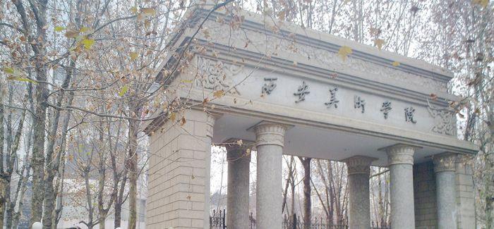 西安美院新中国美术研究所正式成立 陈履生作所长