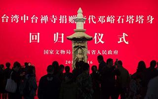台湾中台禅寺捐赠唐代邓峪石塔塔身回归大陆
