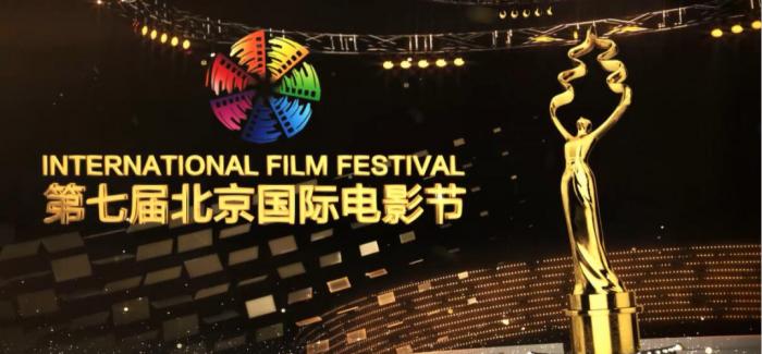 """""""达康书记""""引爆北京国际电影节红毯"""