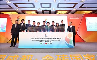 2017中国成都·金砖国家电影节将于6月举行