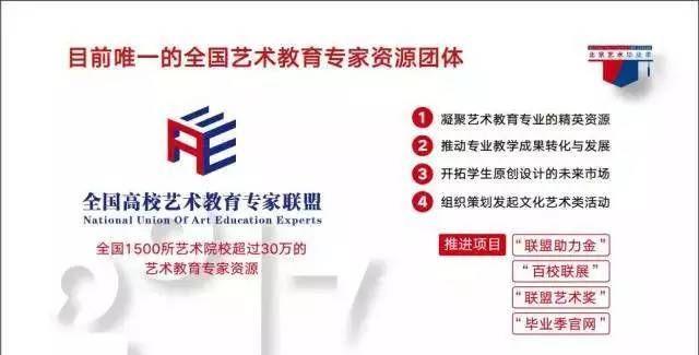 凤凰艺术与你畅聊全国高校艺术教育专家联盟