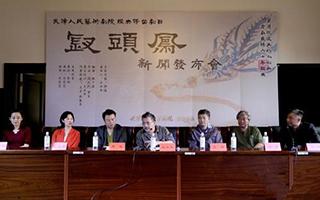 天津人艺复排60年经典话剧《钗头凤》