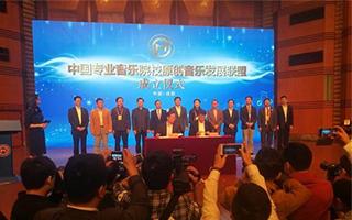 中国专业音乐院校原创音乐发展联盟在成都成立
