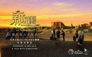 新疆的三生三世