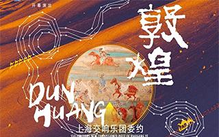 """叶小钢新作《敦煌》亮相""""上海之春""""开幕音乐会"""