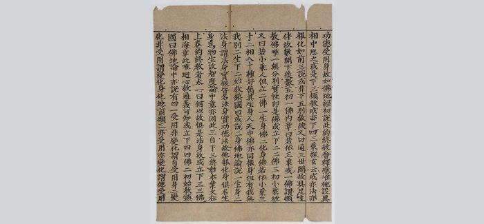 拍场一瞥:佛学文献孤本的发现
