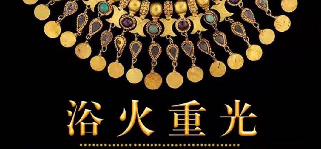 黄金、玻璃、青铜及其他
