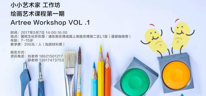 小小艺术家工作坊 Workshop  | 亲子绘画课程 第一期
