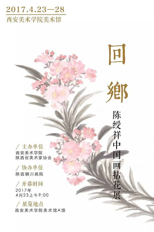 家乡——陈子林中国画展