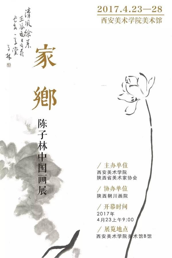 回乡——陈绶祥中国画拈花展