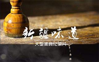 新疆纪录片休斯敦国际电影节获奖