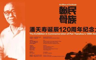 """骨气、雄浑、沉郁——""""民族翰骨·潘天寿诞辰120周年纪念大展""""开幕"""