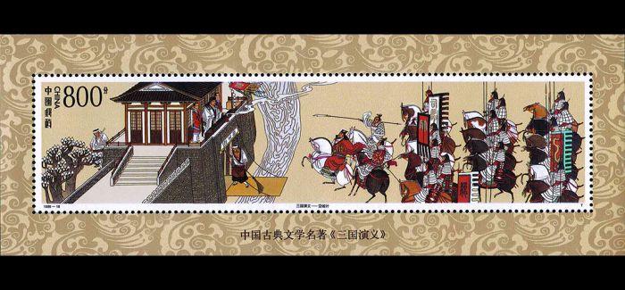 《三国演义》邮票鉴赏