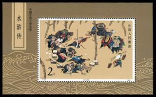 邮票鉴赏之《水浒传》