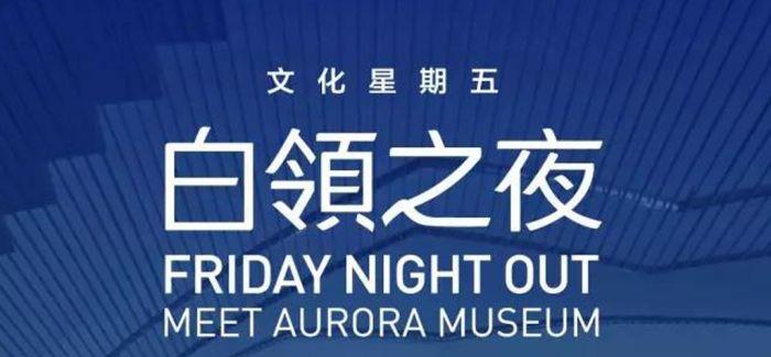 【有盐福利】白领之夜 | 博物馆幕后面面谈 有盐专属10位入场名额